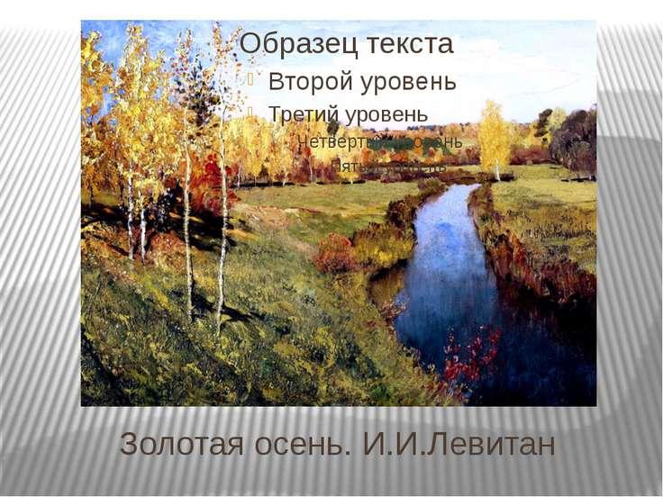 Золотая осень. И.И.Левитан