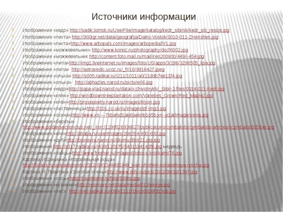 Источники информации Изображение «кедр» http://sadik.tomsk.ru/UserFile/Image/...