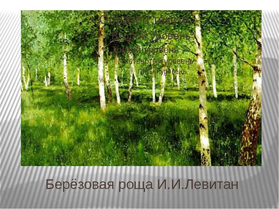 Берёзовая роща И.И.Левитан