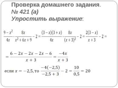 Проверка домашнего задания. № 421 (а) Упростить выражение: