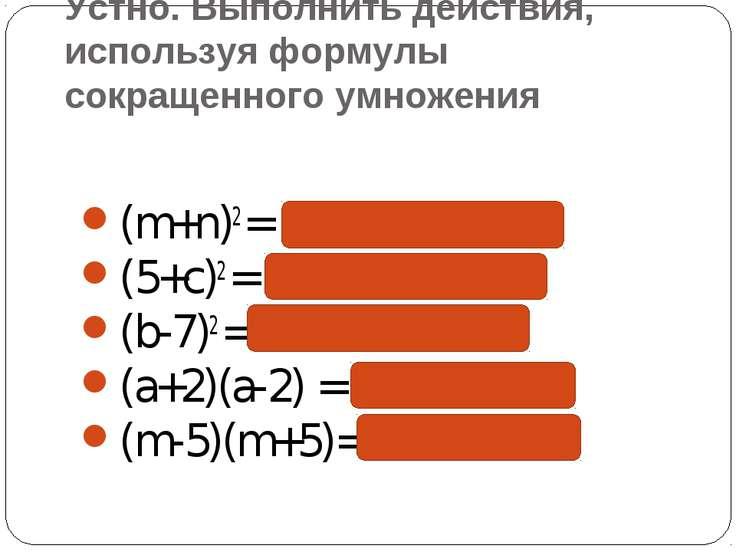 Устно. Выполнить действия, используя формулы сокращенного умножения (m+n)2 = ...