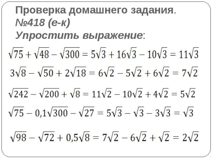 Проверка домашнего задания. №418 (е-к) Упростить выражение: