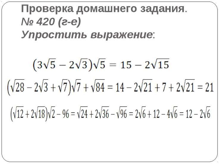 Проверка домашнего задания. № 420 (г-е) Упростить выражение: