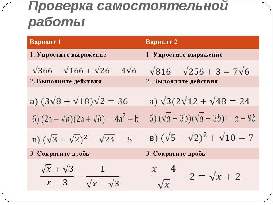 Проверка самостоятельной работы Вариант 1 Вариант 2 1. Упростите выражение 1....