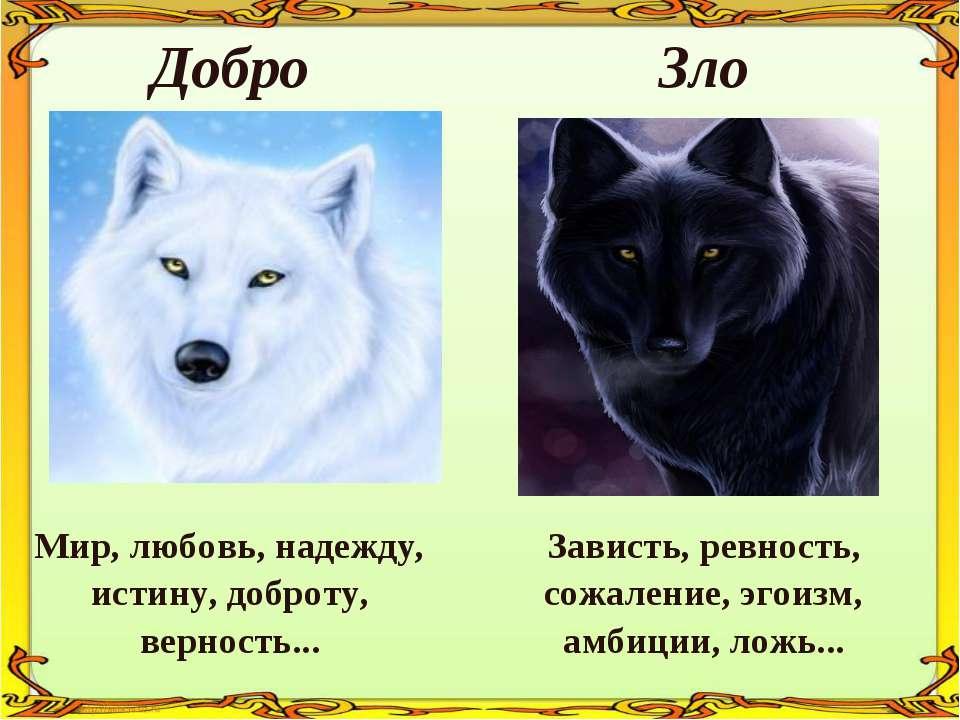 Добро Зло Мир, любовь, надежду, истину, доброту, верность... Зависть, ревност...