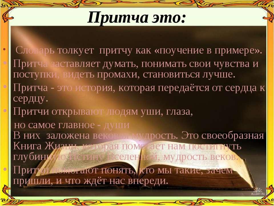 Притча это: Словарь толкует притчу как «поучение в примере». Притча заставляе...