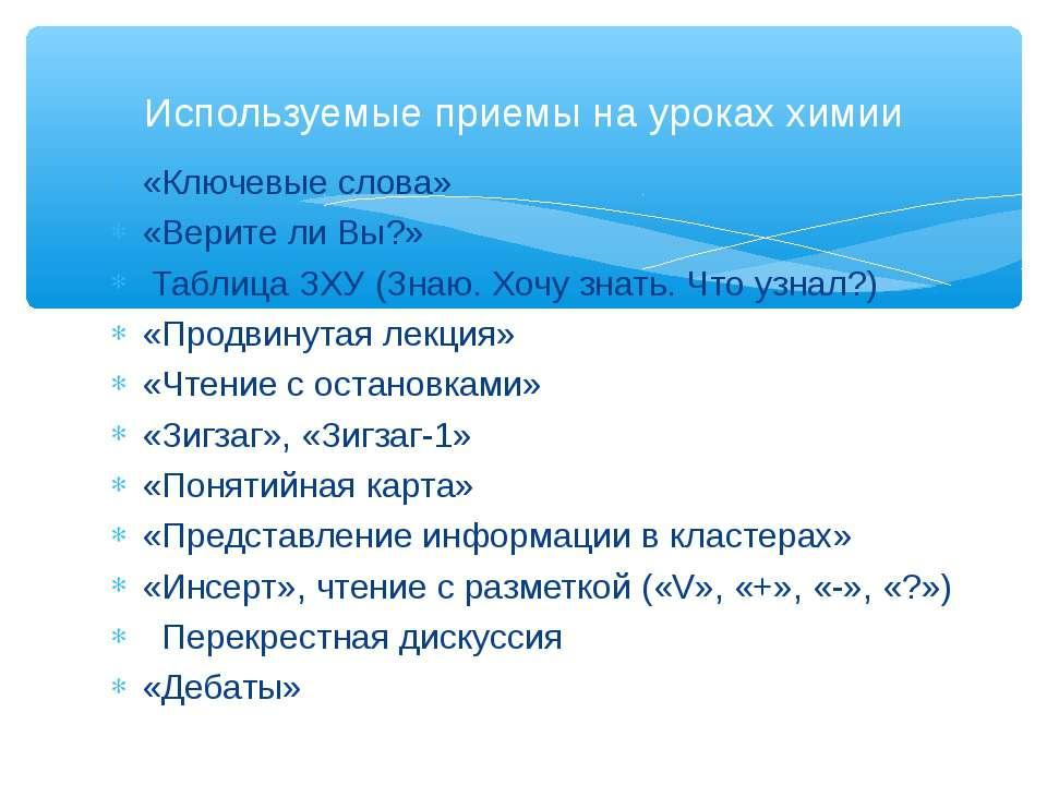 Используемые приемы на уроках химии «Ключевые слова» «Верите ли Вы?» Таблица ...