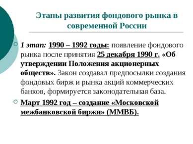 Этапы развития фондового рынка в современной России 1 этап: 1990 – 1992 годы:...