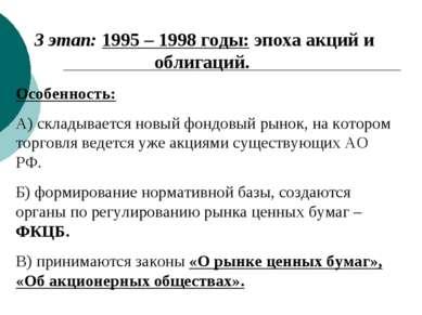 3 этап: 1995 – 1998 годы: эпоха акций и облигаций. Особенность: А) складывает...