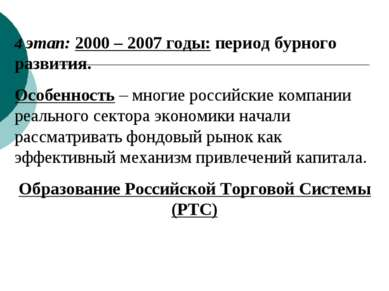 4 этап: 2000 – 2007 годы: период бурного развития. Особенность – многие росси...