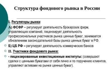 Структура фондового рынка в России I. Регуляторы рынка: А) ФСФР – регулирует ...