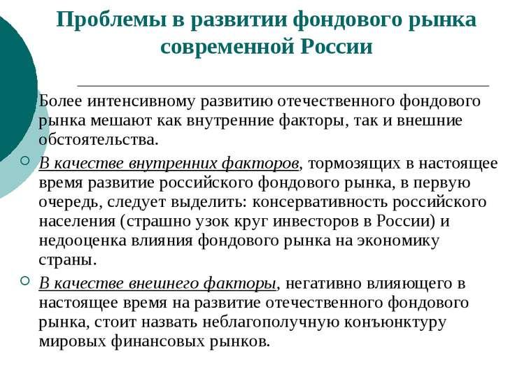 Проблемы в развитии фондового рынка современной России Более интенсивному раз...