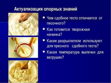 Актуализация опорных знаний Чем сдобное тесто отличается от песочного? Как го...