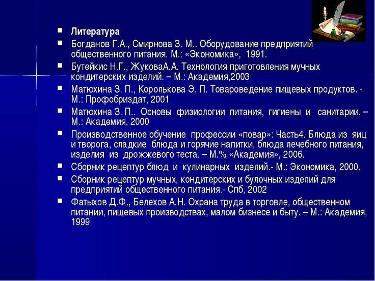 Литература Богданов Г.А., Смирнова З. М.. Оборудование предприятий общественн...