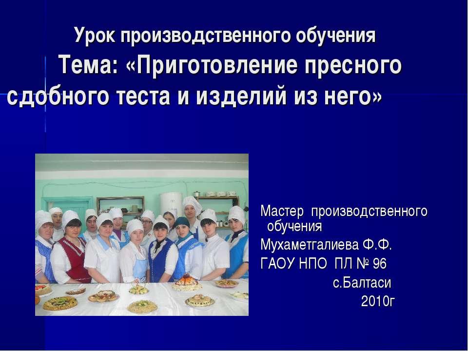 Мастер производственного обучения Мухаметгалиева Ф.Ф. ГАОУ НПО ПЛ № 96 с.Балт...