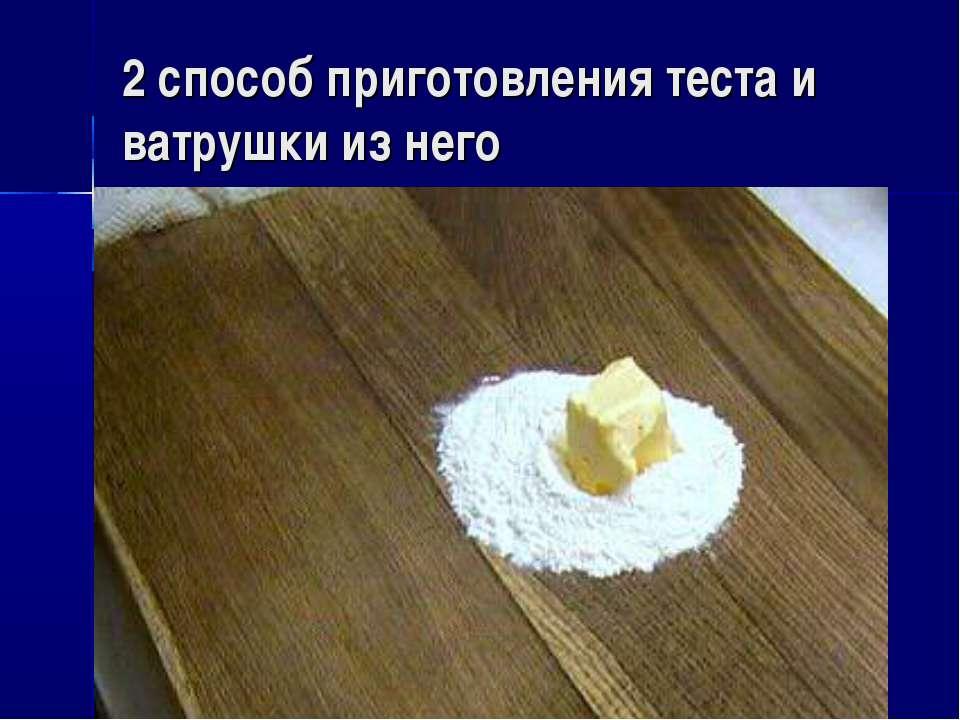 2 способ приготовления теста и ватрушки из него
