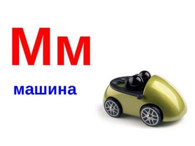 Мм машина