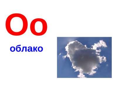 Оо облако