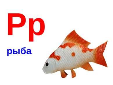Рр рыба