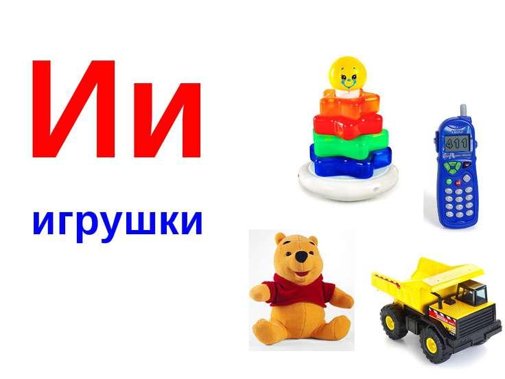 Ии игрушки
