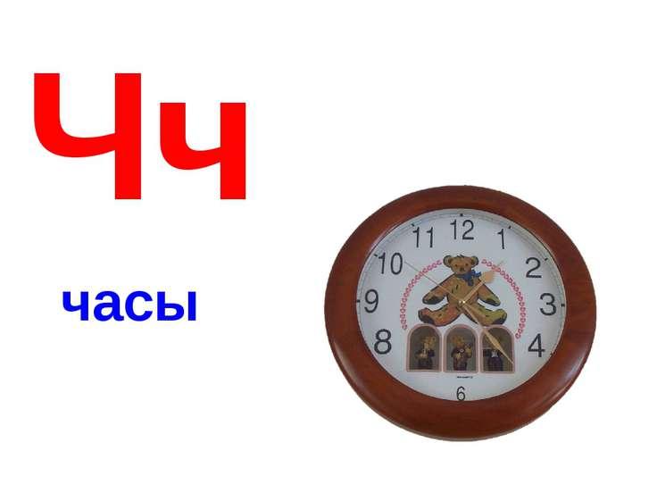 Чч часы