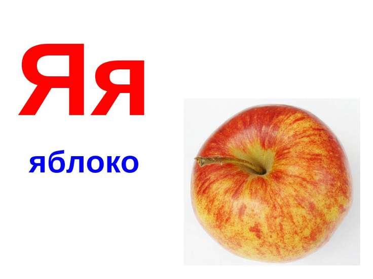 Яя яблоко