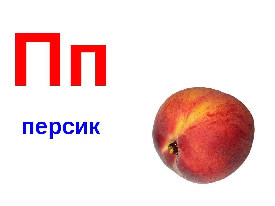 Пп персик