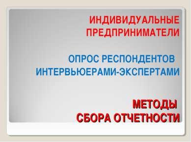 МЕТОДЫ СБОРА ОТЧЕТНОСТИ ИНДИВИДУАЛЬНЫЕ ПРЕДПРИНИМАТЕЛИ ОПРОС РЕСПОНДЕНТОВ ИНТ...