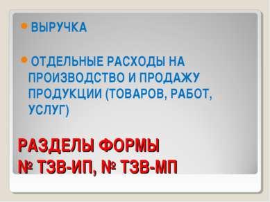 РАЗДЕЛЫ ФОРМЫ № ТЗВ-ИП, № ТЗВ-МП ВЫРУЧКА ОТДЕЛЬНЫЕ РАСХОДЫ НА ПРОИЗВОДСТВО И ...