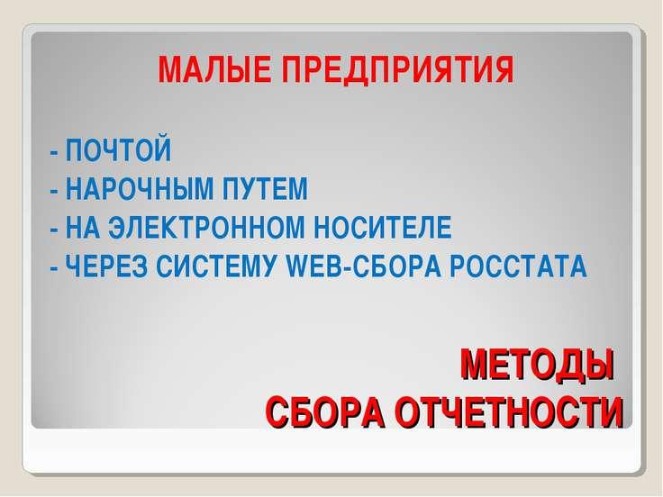 МЕТОДЫ СБОРА ОТЧЕТНОСТИ МАЛЫЕ ПРЕДПРИЯТИЯ - ПОЧТОЙ - НАРОЧНЫМ ПУТЕМ - НА ЭЛЕК...