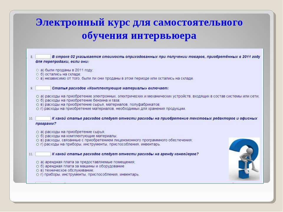 Электронный курс для самостоятельного обучения интервьюера