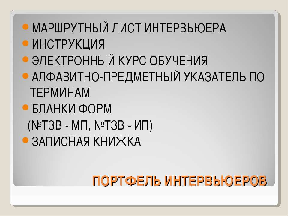 ПОРТФЕЛЬ ИНТЕРВЬЮЕРОВ МАРШРУТНЫЙ ЛИСТ ИНТЕРВЬЮЕРА ИНСТРУКЦИЯ ЭЛЕКТРОННЫЙ КУРС...