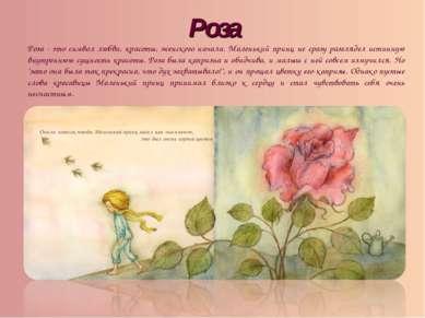 Роза Роза - это символ любви, красоты, женского начала. Маленький принц не ср...