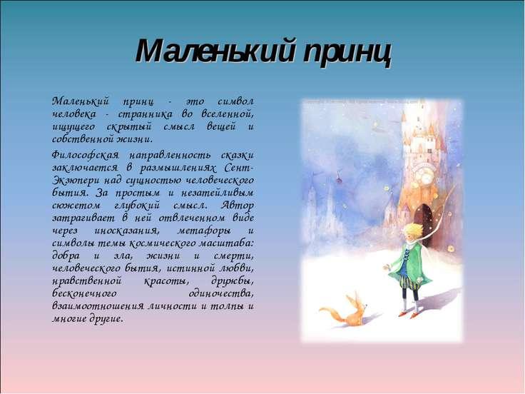 Маленький принц Маленький принц - это символ человека - странника во вселенно...