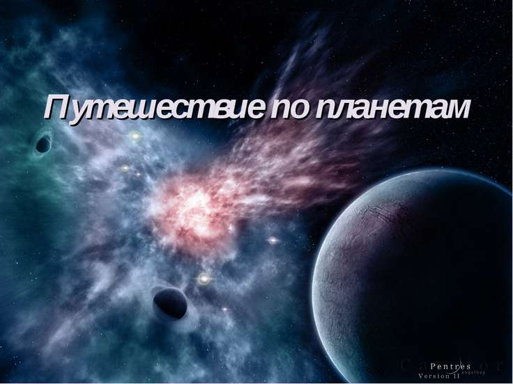 Путешествие по планетам