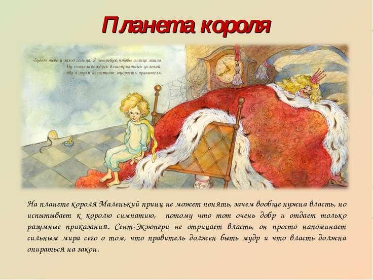 Планета короля На планете короля Маленький принц не может понять, зачем вообщ...