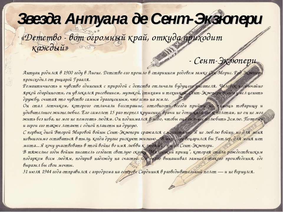 Звезда Антуана де Сент-Экзюпери «Детство - вот огромный край, откуда приходит...