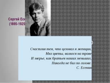 Сергей Есенин (1895-1925) Жизнь и творчество Счастлив тем, что целовал я женщ...