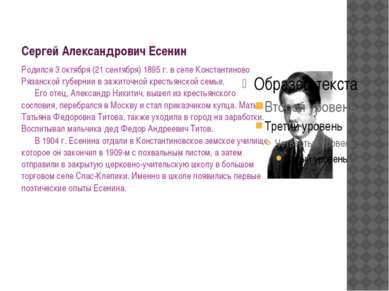 Сергей Александрович Есенин Родился 3 октября (21 сентября) 1895 г. в селе Ко...