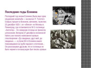 Последние годы Есенина Последний год жизни Есенина (была еще одна неудачная ж...