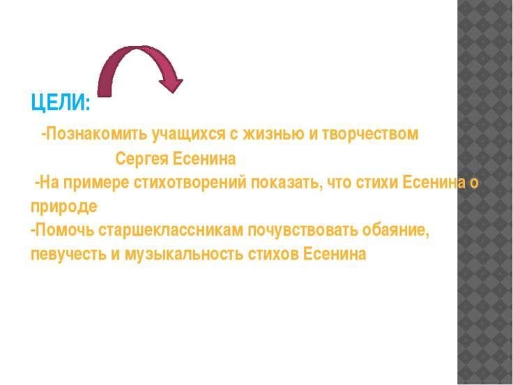 ЦЕЛИ: -Познакомить учащихся с жизнью и творчеством Сергея Есенина -На примере...