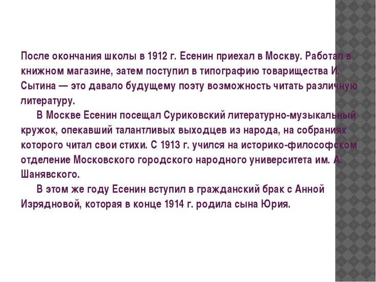 После окончания школы в 1912 г. Есенин приехал в Москву. Работал в книжном ма...