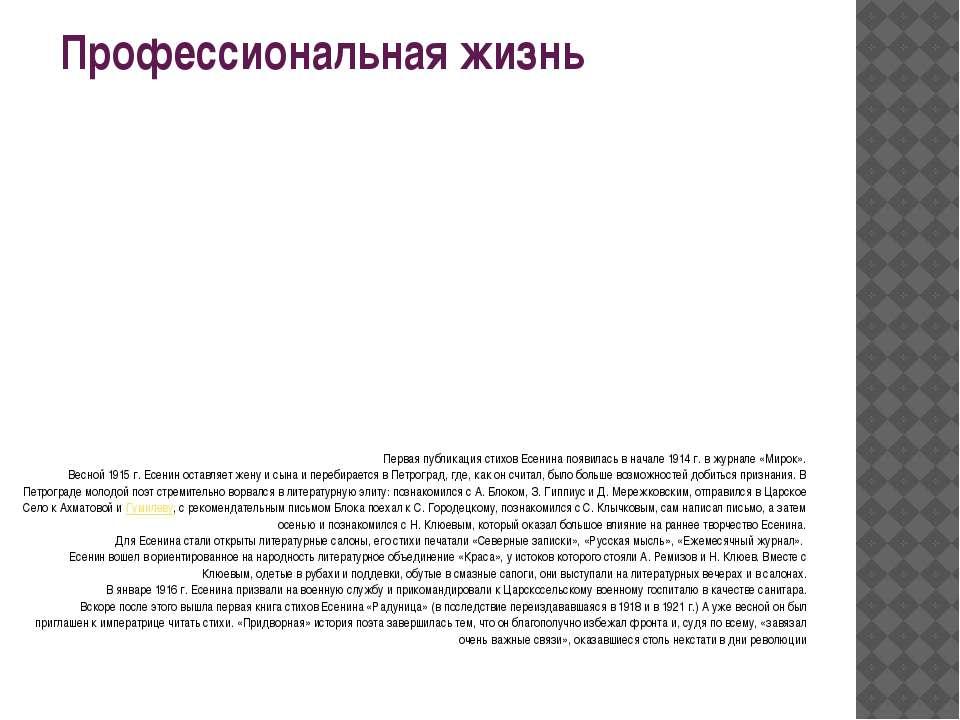Профессиональная жизнь Первая публикация стихов Есенина появилась в начале 19...