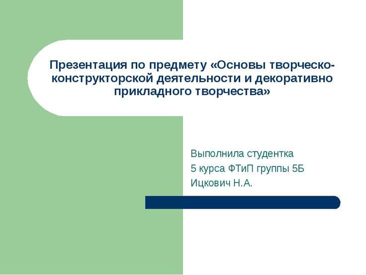 Презентация по предмету «Основы творческо-конструкторской деятельности и деко...