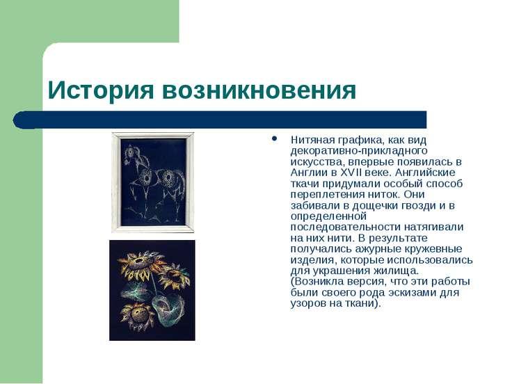 История возникновения Нитяная графика, как вид декоративно-прикладного искусс...