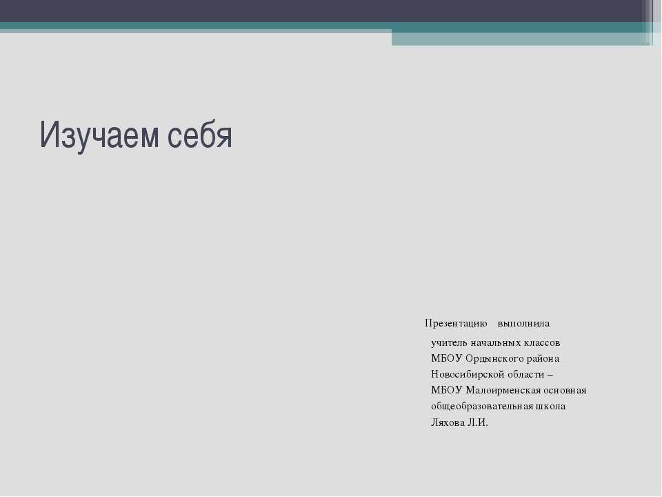 Изучаем себя Презентацию выполнила учитель начальных классов МБОУ Ордынского ...
