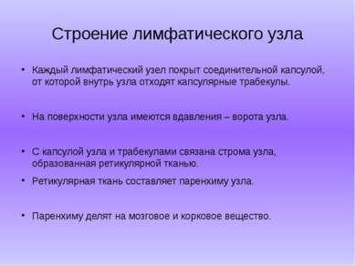 Строение лимфатического узла Каждый лимфатический узел покрыт соединительной ...
