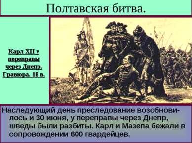 Полтавская битва. Русские не стали сразу преследовать соперни-ка.Вечером посл...