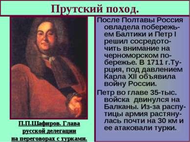 Прутский поход. После Полтавы Россия овладела побережь-ем Балтики и Петр I ре...