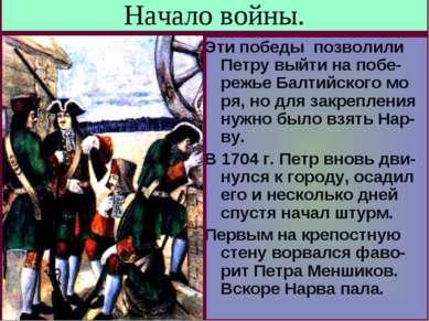 Начало войны. Эти победы позволили Петру выйти на побе-режье Балтийского мо р...